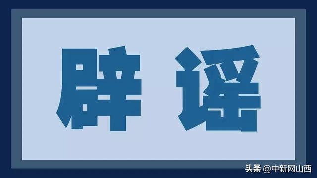 """一男子散布山西太原""""封城""""謠言被刑拘"""