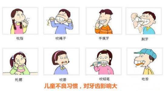 会影响孩子牙齿发育和颜值的八大坏习惯,建议尽早戒掉!
