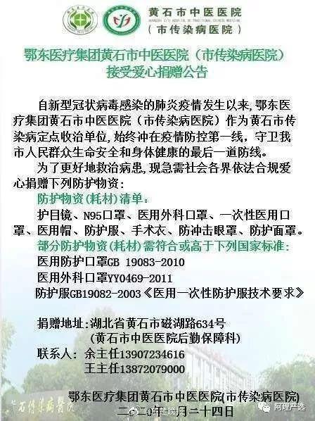 武汉加油 请求紧急支援 湖北省各地物资捐助渠道汇总 急需物资 捐赠公告