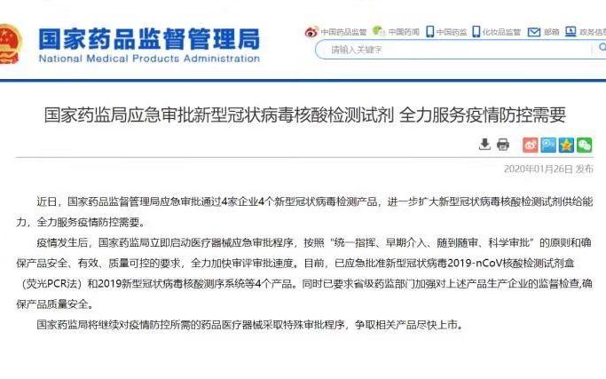 4企业4个新型冠状病毒检测产品获国家应急审批通过