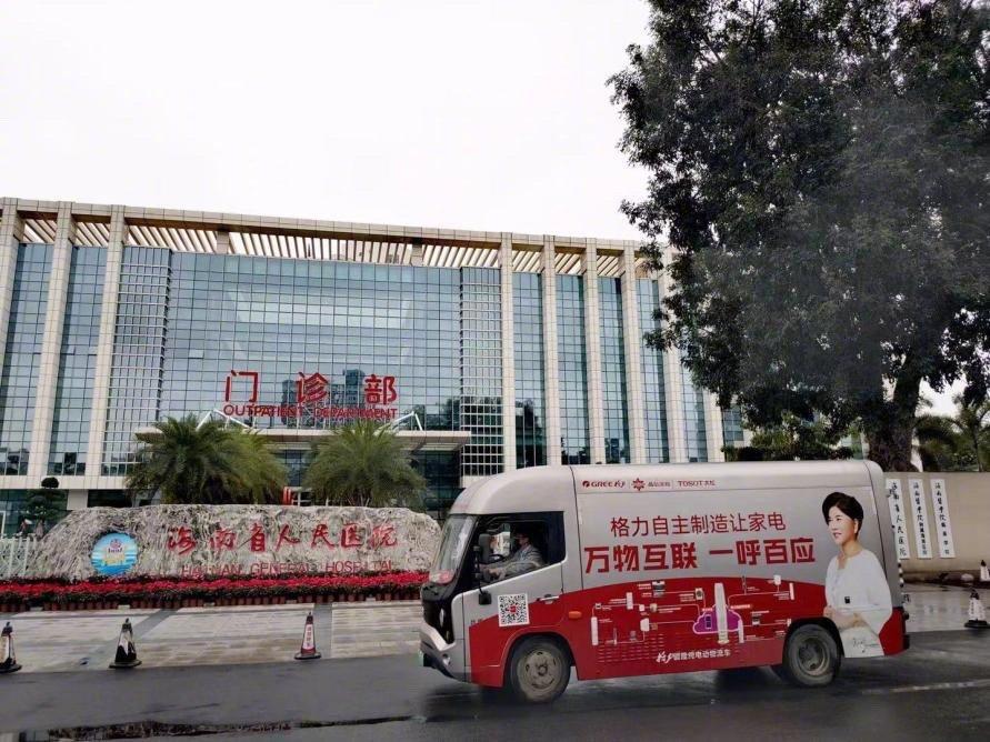 助力疫情防控:格力向海南省人民醫院捐贈空氣凈化器