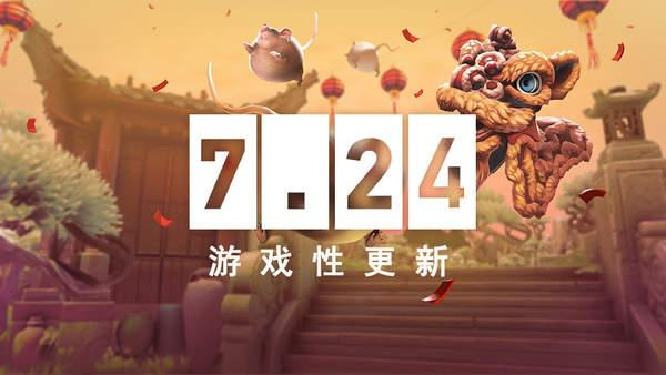 《Dota2》7.24版本上线 移除了圣坛和金钱天赋