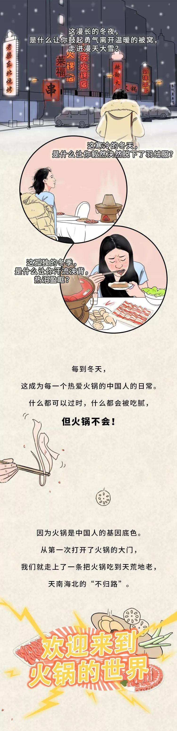 吃了1000年的无聊火锅,终于被这4种蘸料拯救了!