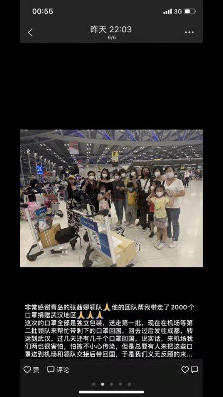暖心!支援武汉,青岛导游领队全球帮带口罩防护服