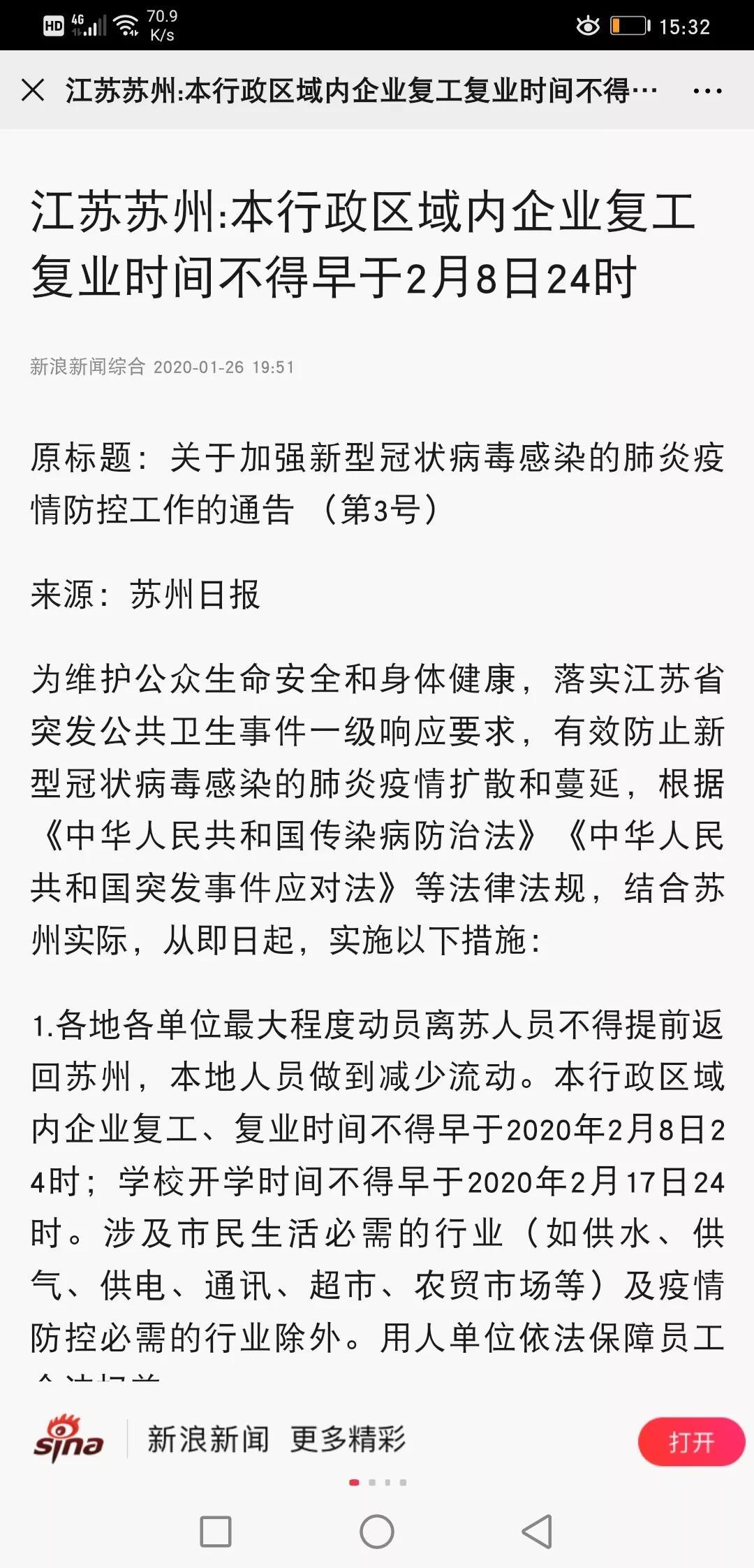 延长春节假期通知发布,多地跟进,没跟进的请稍安,这没什么好比的!