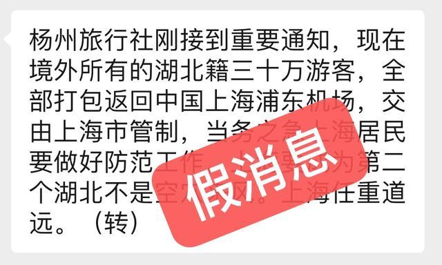 30万湖北籍境外旅客打包回上海机场?机场人员称以官方为准