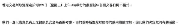 香港交易所取消本周三港股开市仪式