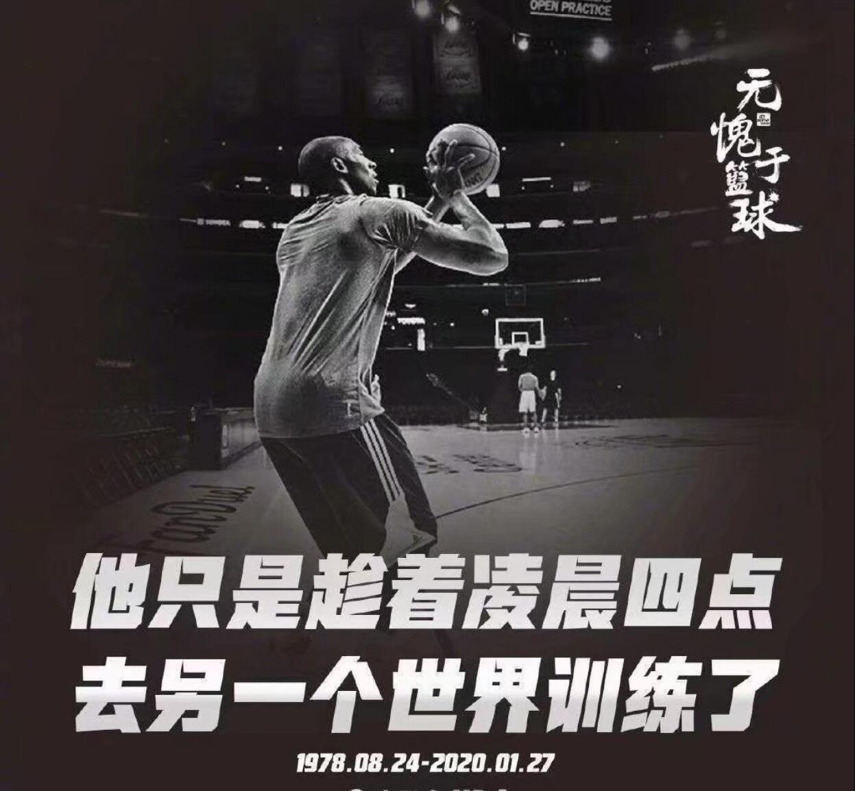 缅怀传奇!《NBA 2K20》官方和玩家在游戏中共同悼念科比·布莱恩特