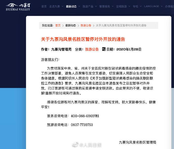 九寨沟景区暂停开放 已订票游客可申请全额退款