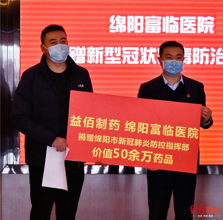 四川绵阳富临医院捐赠50余万元物资和100万元善款