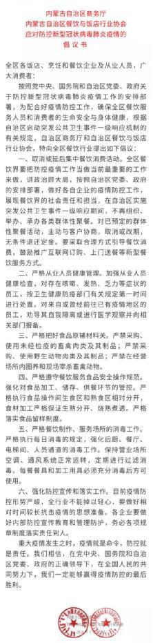 内蒙古商务厅和自治区餐饮与饭店行业协会向全区发出倡议书