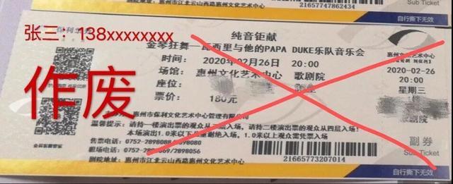 惠州文化艺术中心近期演出取消,退票均通过电话及线上办理