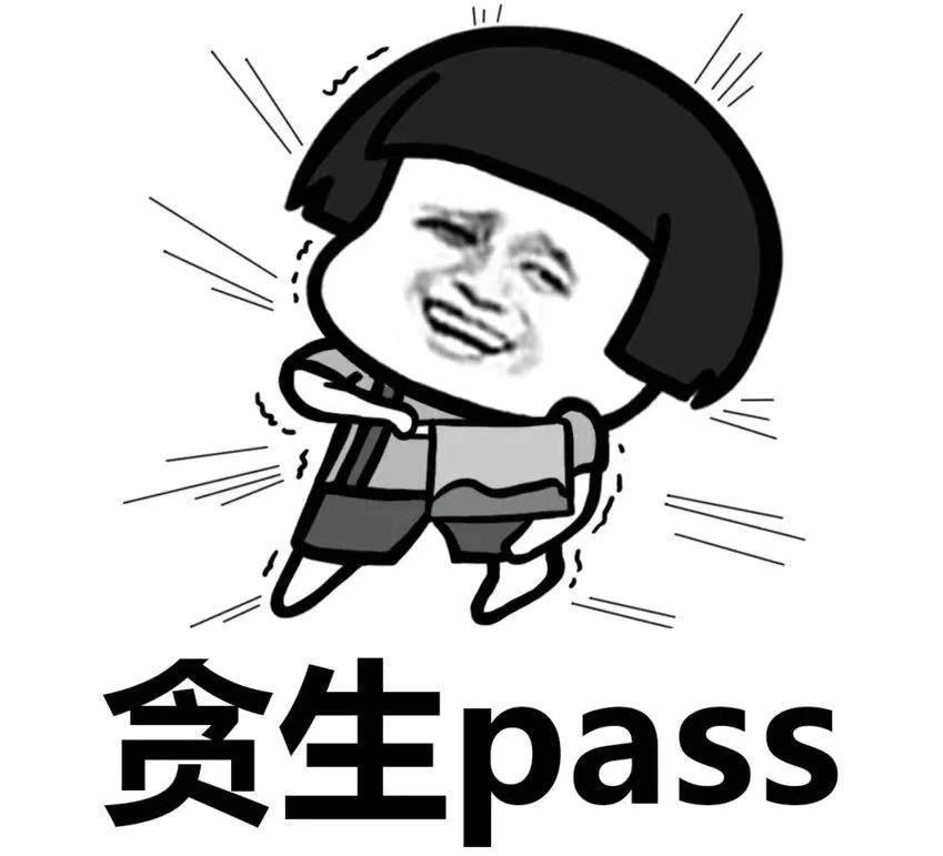 贪生pass图片