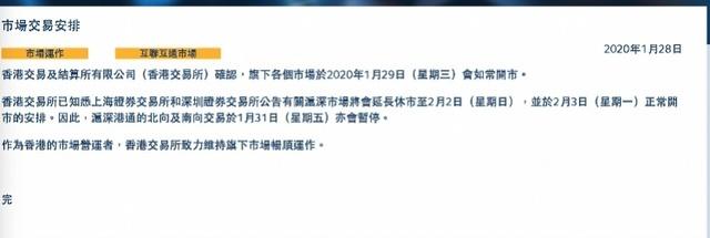 香港交易所:明日港股开市!沪深港通交易暂停! 港股港交所