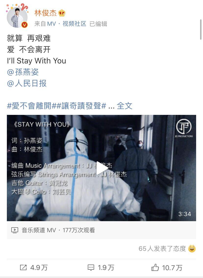 林俊杰为武汉写歌《Stay With You》 获人民日报点赞评论!