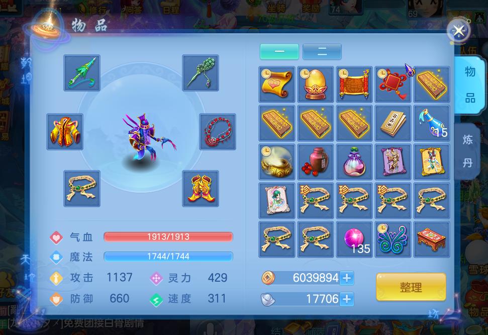 《神武4》手游玩家的赚钱小窍门!在家烹饪有奇效
