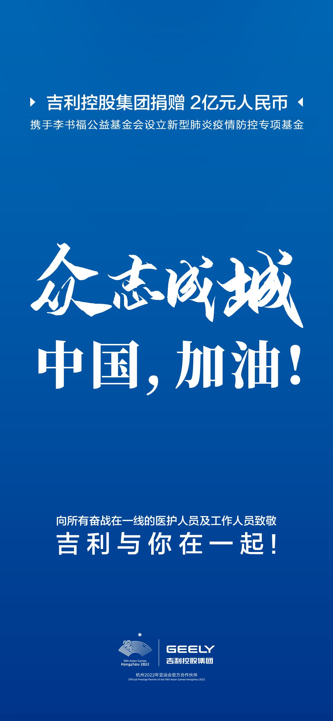 吉利控股集团 李书福公益基金会设立2亿元肺炎疫情防控专项基金