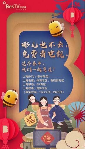 """为民惠民服务进行时,东方明珠备足""""文化年货"""""""
