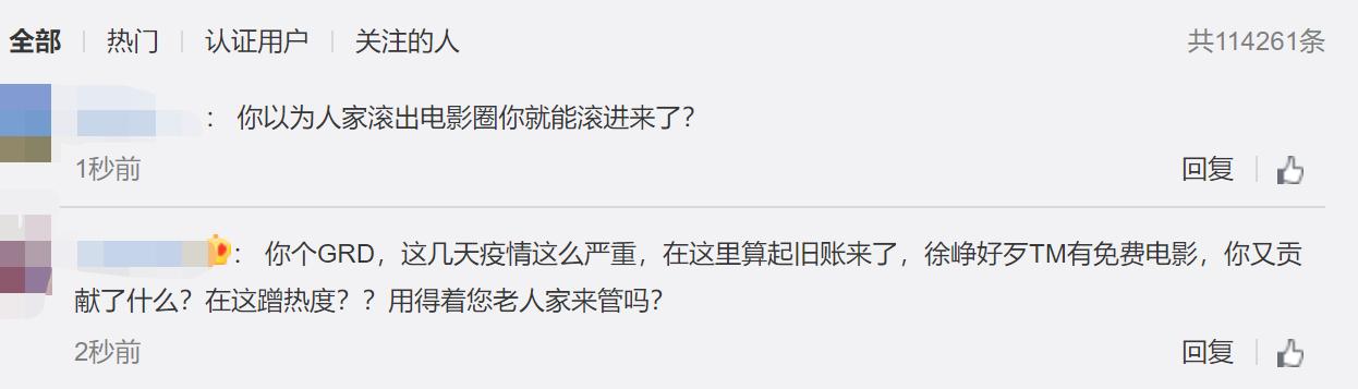 """徐峥黑幕被曝光?毕志飞网上""""叫嚣""""徐峥,是真相还是另有图谋?"""
