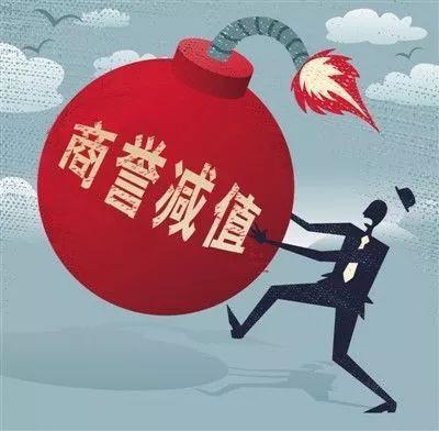 上市公司商誉减值对_连续两年大幅计提商誉减值准备,这家上市公司为过去大并购埋单