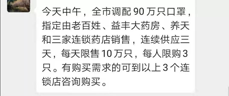 网传湘潭调配90万只口罩,指定药店销售,每人限购3只?真相是…