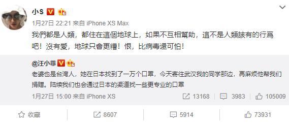 原创            艺人小S呼吁台湾人支援武