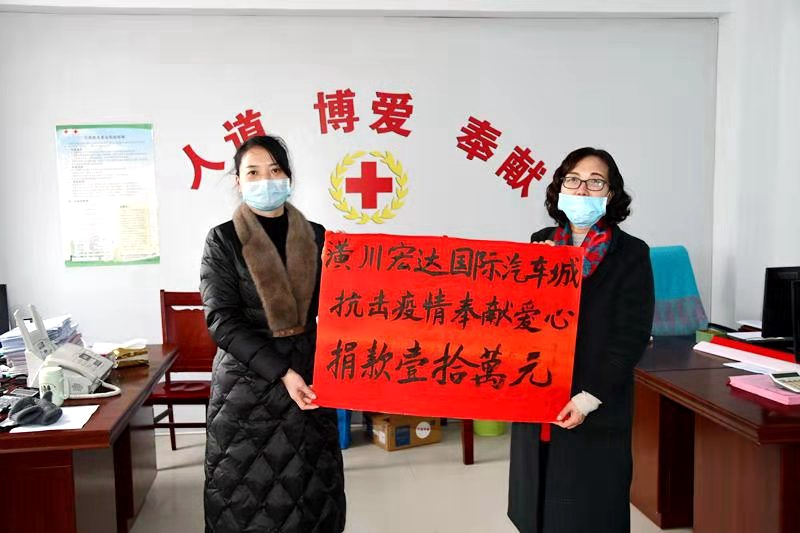 潢川县宏达国际汽车城慷慨解囊献爱心捐款抗击肺炎疫情