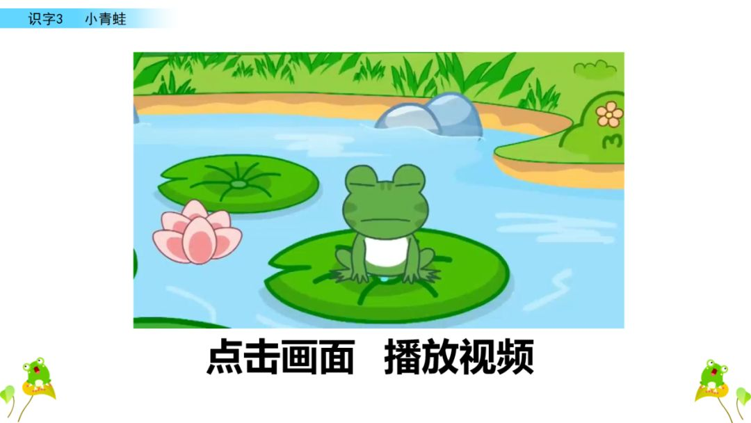 寒假预习 部编版一年级下册语文识字3《小青蛙》知识点+图文讲解