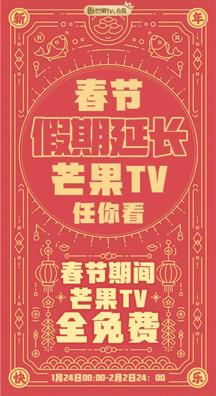 """芒果TV全力迎战疫情,坚决打好这场""""精神会战"""""""