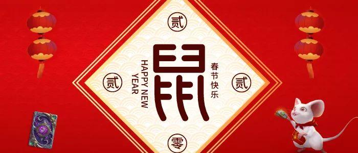 新春活动:大年初五步步高,周边好礼送不停!_游宝