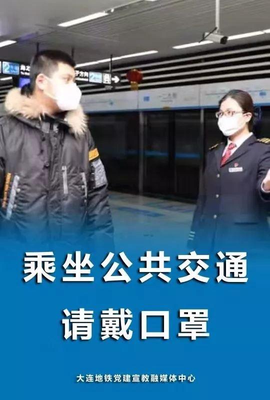 辽宁新增2例,累计36例!大连今起乘地铁必须戴口罩,多趟涉连列车停运