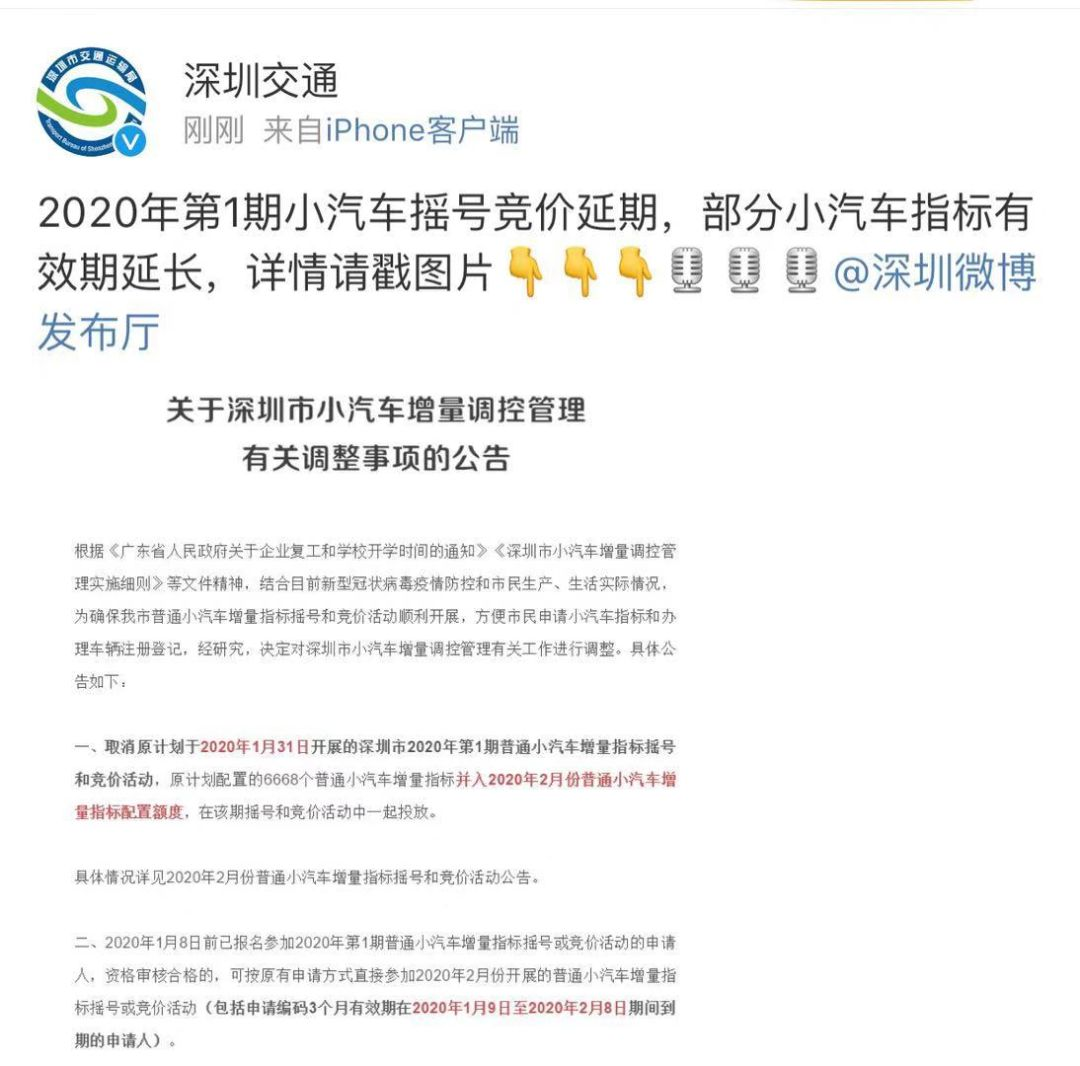 速扩散!深圳宣布2020年粤B首次竞牌、摇号时间再变,这些要注意