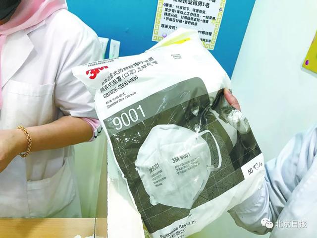 10只口罩卖850元,北京市场监管局开出300万罚单:市场监管局口罩价格上涨