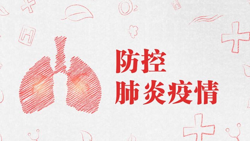 新型冠状病毒肺炎图片