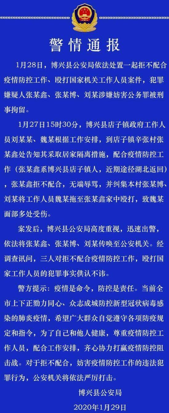 防控@山东3人被刑拘,拒不配合疫情防控还殴打国家工作人员