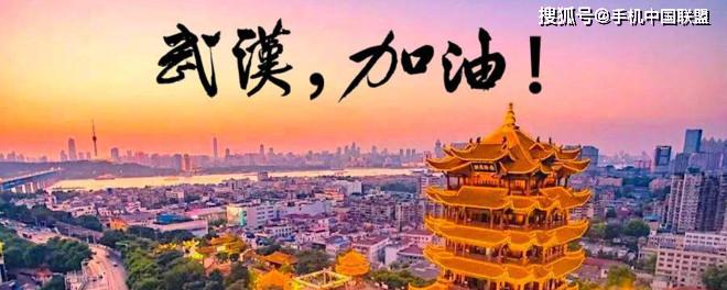 [58家科技公司驰援武汉,捐赠金额超28亿元(含物资)]深圳科技公司