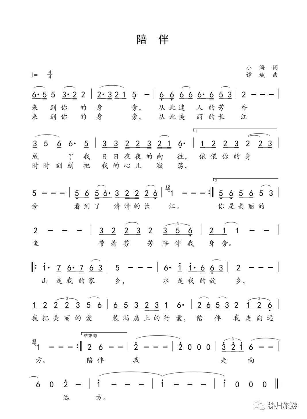 歌曲相伴曲谱_相伴一生曲谱