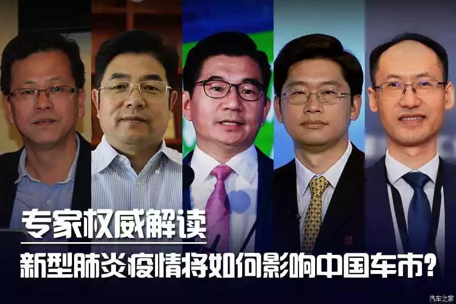 5位专家权威解读:新型肺炎疫情将如何影响中国车市?|肺炎疫情基层宣传专家