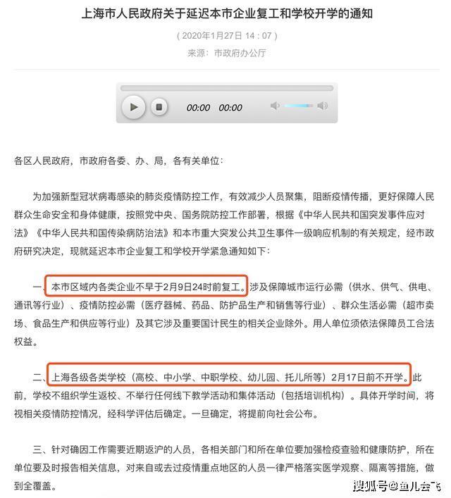上海延迟复工开学 延长假期企业正常发工资