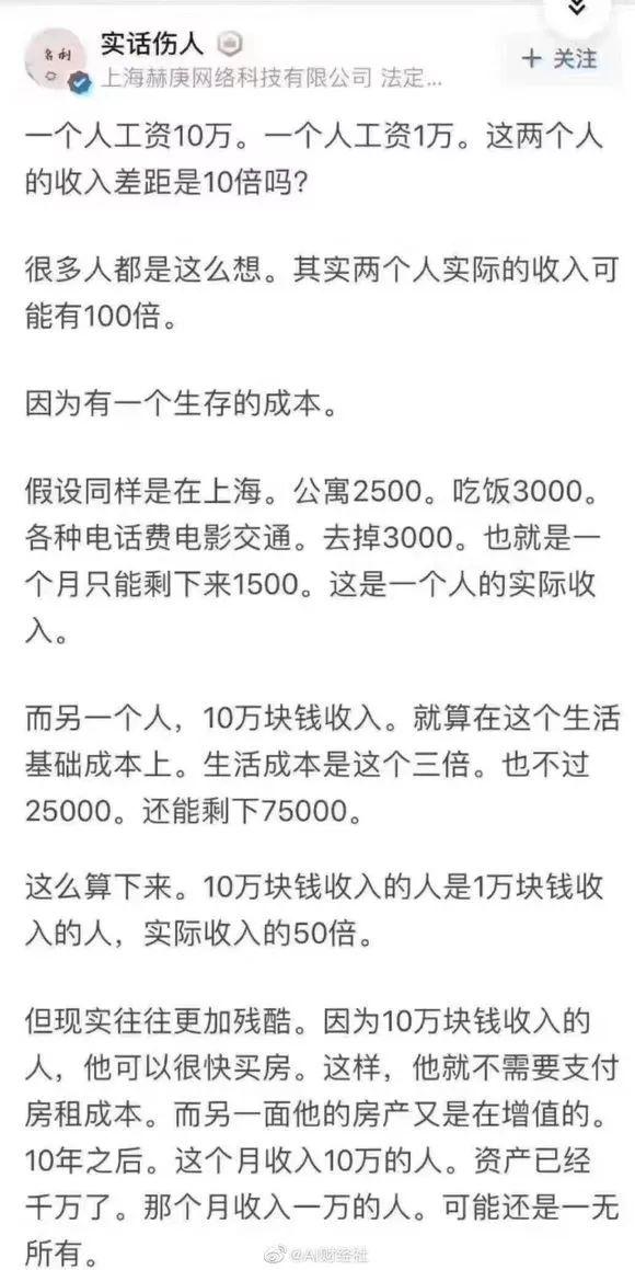 月薪1万和月薪10万的人,差的不只是钱
