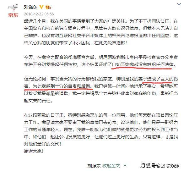原创             刘强东案在美国二次庭审,女方诉性侵已变为袭击,坚决要追责公司