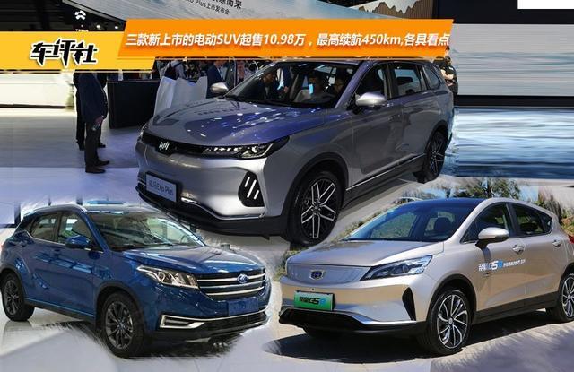 最初三款新上市的电动SUV开始售价10.98万元,最长续航450公里,各有各的观点
