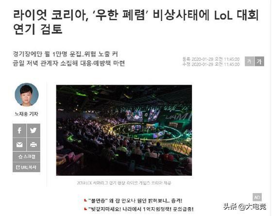为应对新型肺炎LCK或将延期,1月31开票前韩国Riot公布最终决定