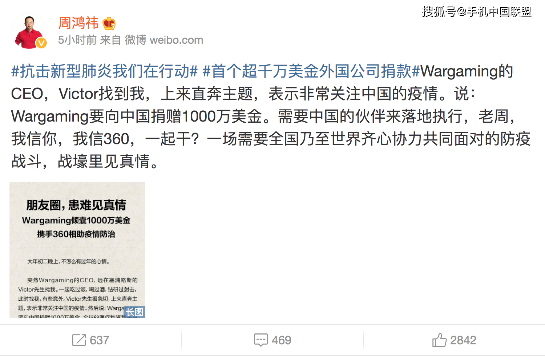 用于捐赠的还是商品吗_周鸿祎:Wargaming通过360捐赠1000万美元用于防疫