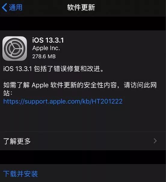 iOS 13.3.1 正式版发布,修复 Bug