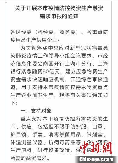 冠状疫情防控应急物资【紧急融资50亿元 上海支持疫情防控需求物资重点生产企业加紧生产】