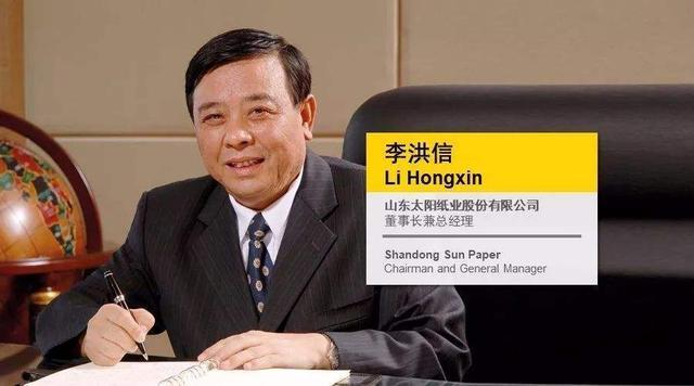 搬运工公司【卖过豆腐做过搬运工,3万起步成为造纸大王,他两度加冕山东首富】
