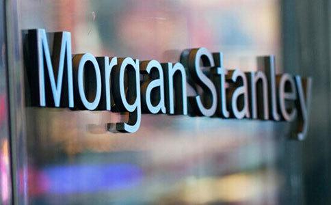 摩根士丹利旗下的亚洲机会基金押注中国A股:A股加入摩根士丹利