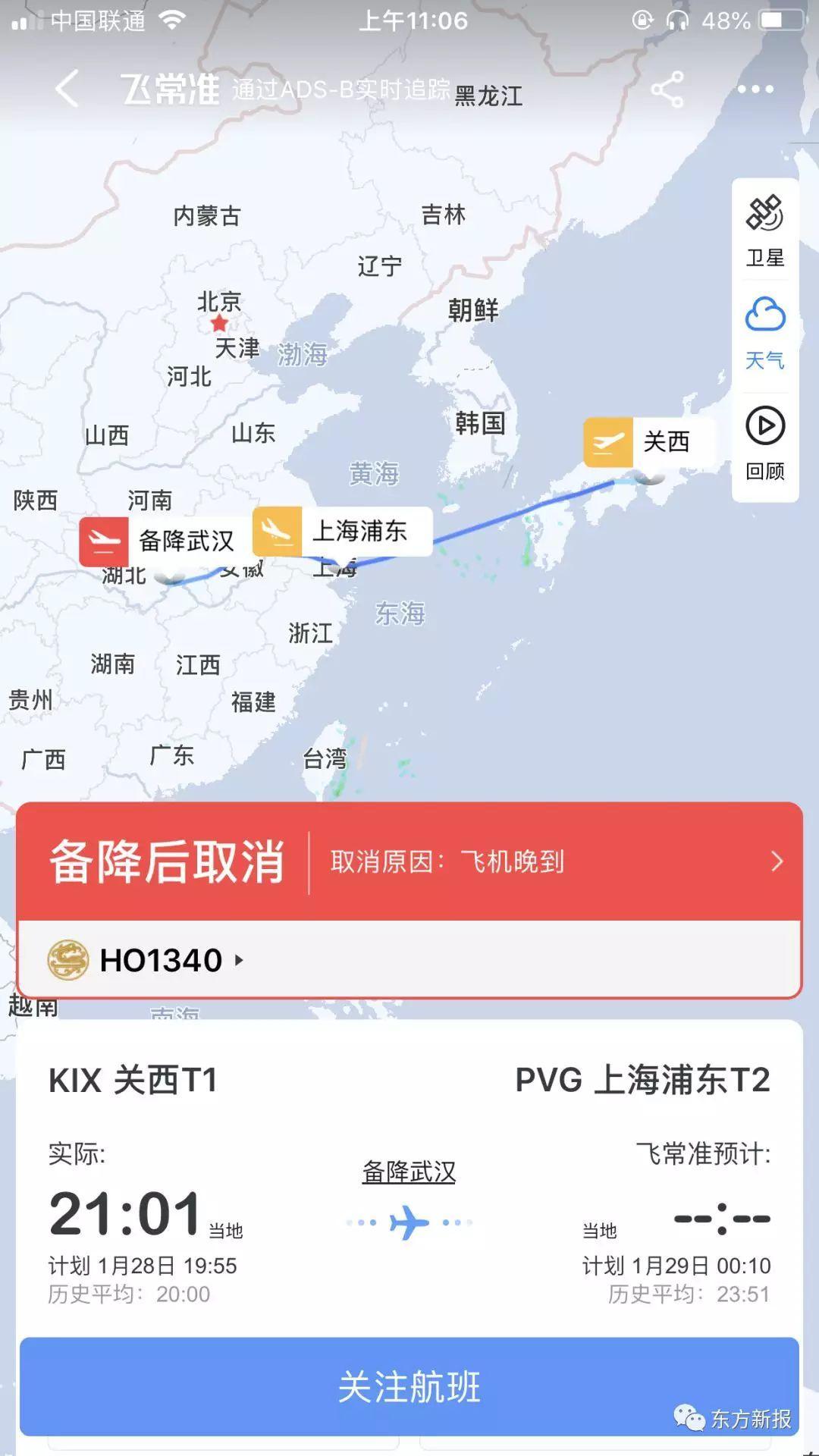 """这架航班一个""""美丽转弯"""" 改航将94名湖北旅客送至武汉"""