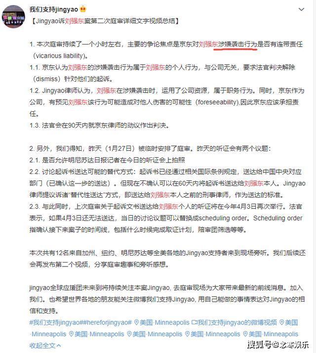 [刘强东]女方诉性侵已变为袭击,坚决要追责公司,原创刘强东案在美国二次庭审